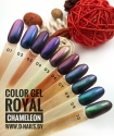 NEW!! Цветные гели Royal CHAMELEON Line