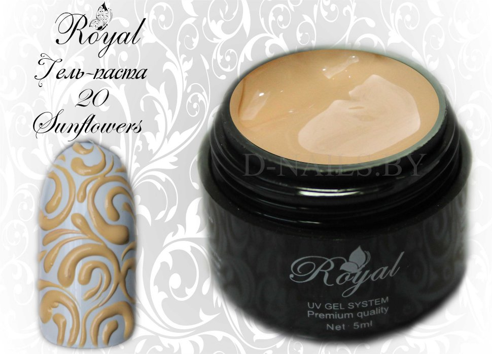 Гель-паста Royal 5 ml №20
