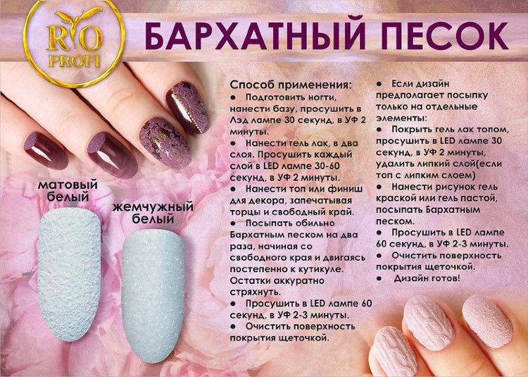 Как накладывать бархат для ногтей